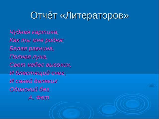 Отчёт «Литераторов» Чудная картина, Как ты мне родна: Белая равнина, Полная л...