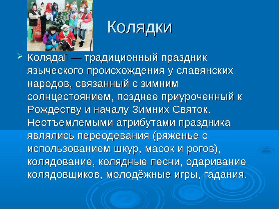 Колядки Коляда́ — традиционный праздник языческого происхождения у славянских...
