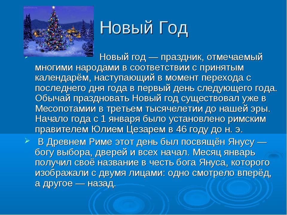 Новый Год Новый год — праздник, отмечаемый многими народами в соответствии с...