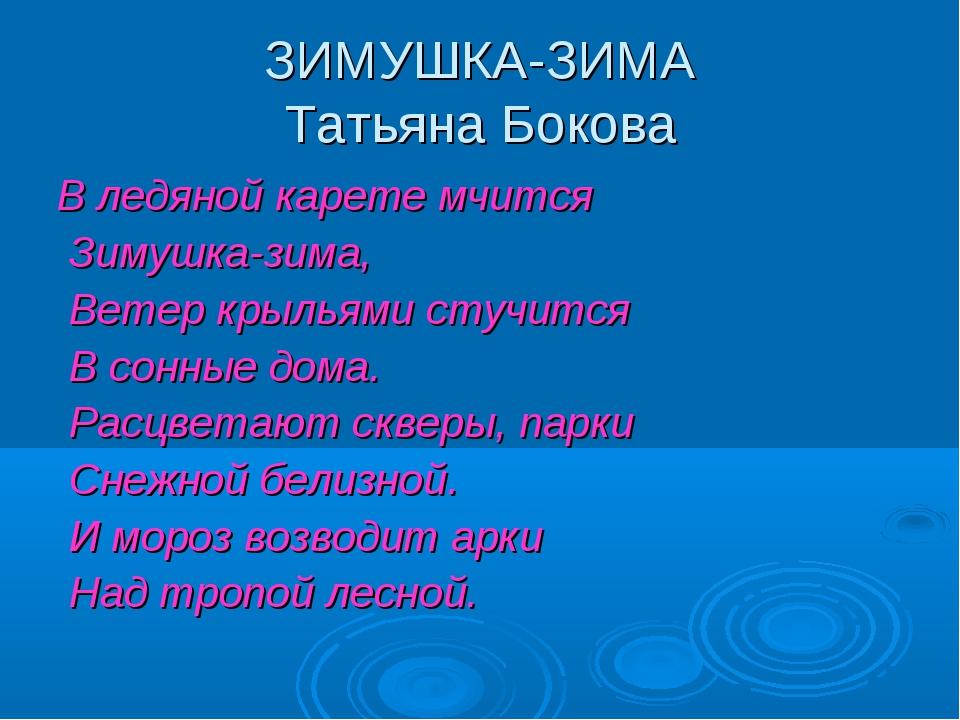 ЗИМУШКА-ЗИМА Татьяна Бокова В ледяной карете мчится Зимушка-зима, Ветер крыль...