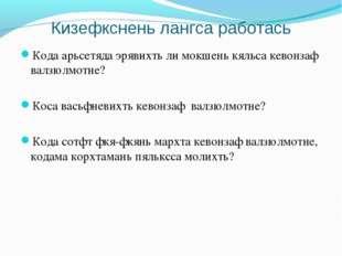 Кизефкснень лангса работась Кода арьсетяда эрявихть ли мокшень кяльса кевонза