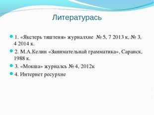 Литературась 1. «Якстерь тяштеня» журналхне № 5, 7 2013 к, № 3, 4 2014 к. 2.