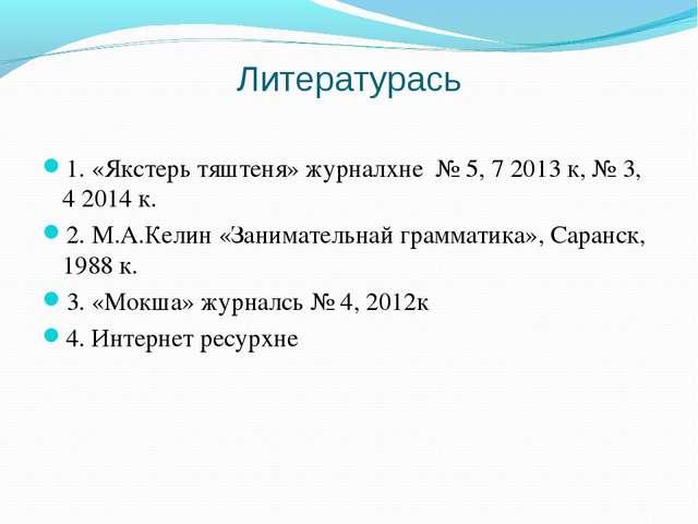 Литературась 1. «Якстерь тяштеня» журналхне № 5, 7 2013 к, № 3, 4 2014 к. 2....