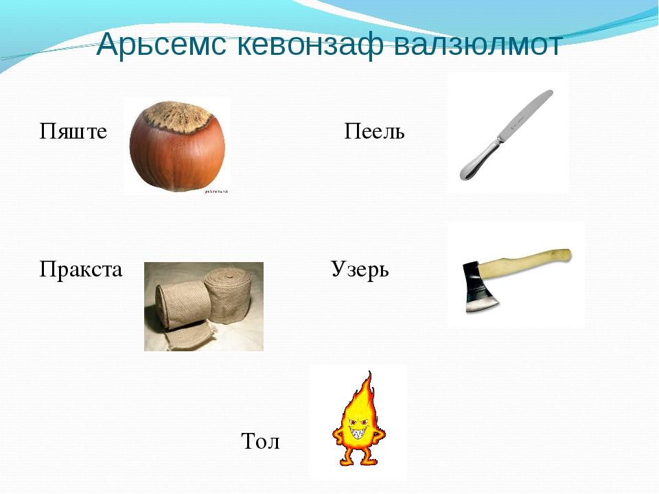 Арьсемс кевонзаф валзюлмот Пяште Пеель Пракста Узерь Тол