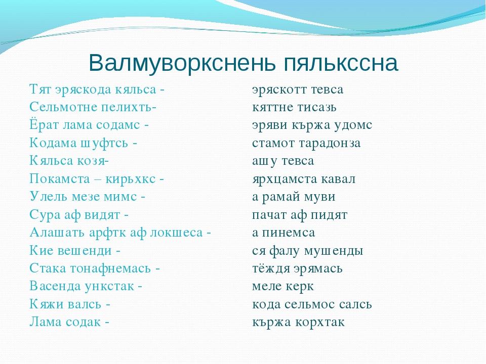 Валмуворкснень пялькссна Тят эряскода кяльса - Сельмотне пелихть- Ёрат лама с...