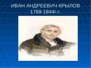 ИВАН АНДРЕЕВИЧ КРЫЛОВ 1769-1844г.г.