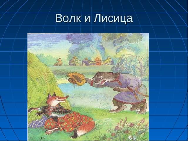 Волк и Лисица