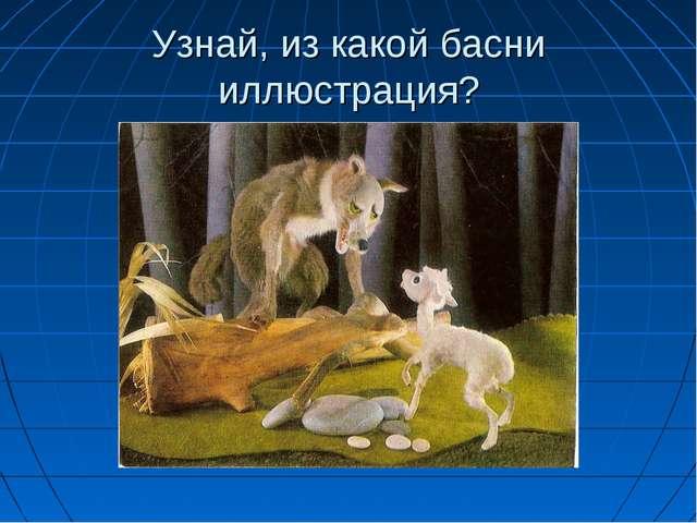 Узнай, из какой басни иллюстрация?