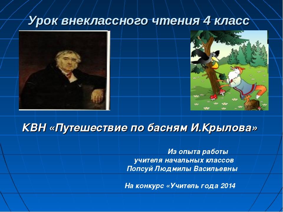Урок внеклассного чтения 4 класс КВН «Путешествие по басням И.Крылова» Из опы...