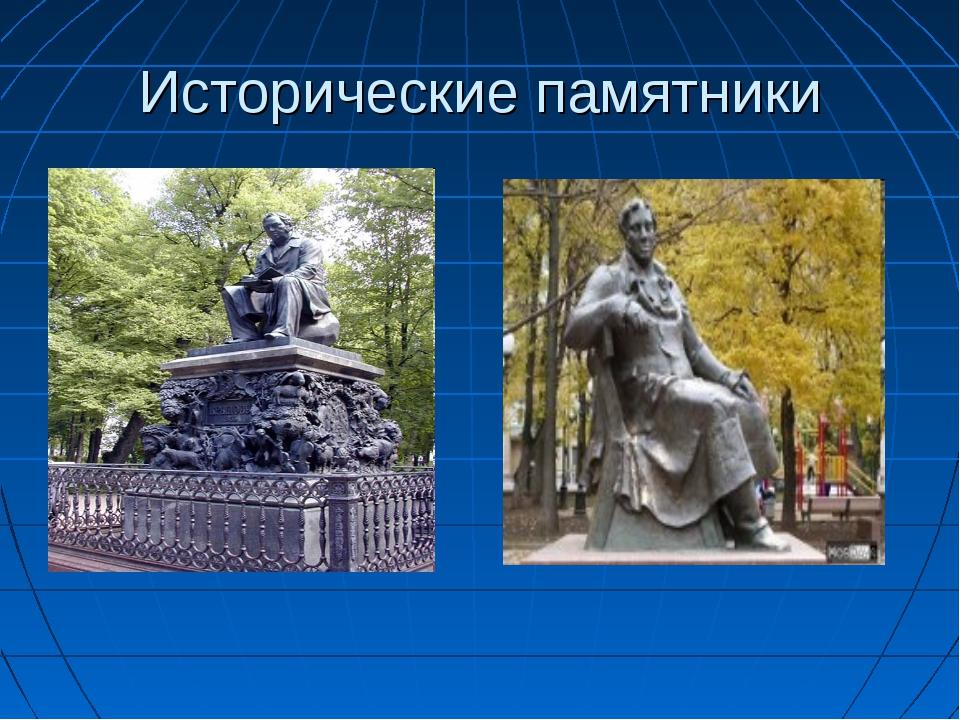 Исторические памятники