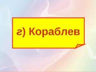 г)Кораблев