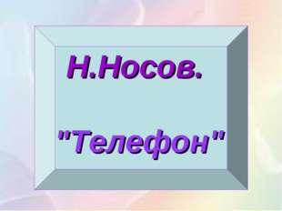 """Н.Носов. """"Телефон"""""""