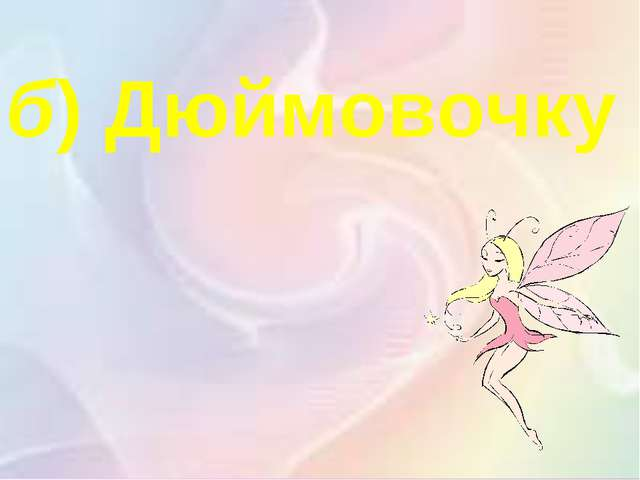 б)Дюймовочку