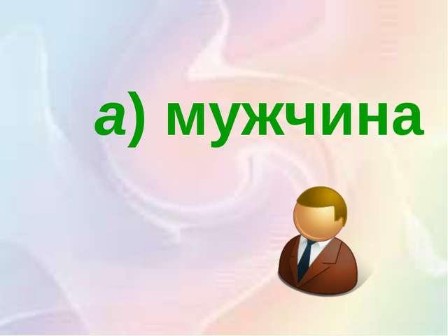а)мужчина