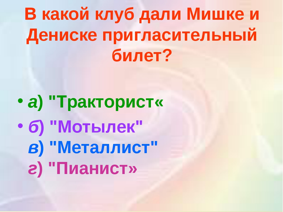 """В какой клуб дали Мишке и Дениске пригласительный билет? а)""""Тракторист« б)""""..."""