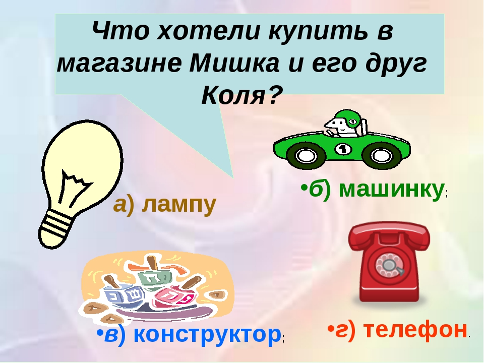 Что хотели купить в магазине Мишка и его друг Коля? г)телефон. в)конструк...