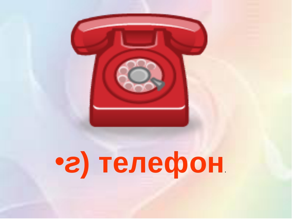 г)телефон.