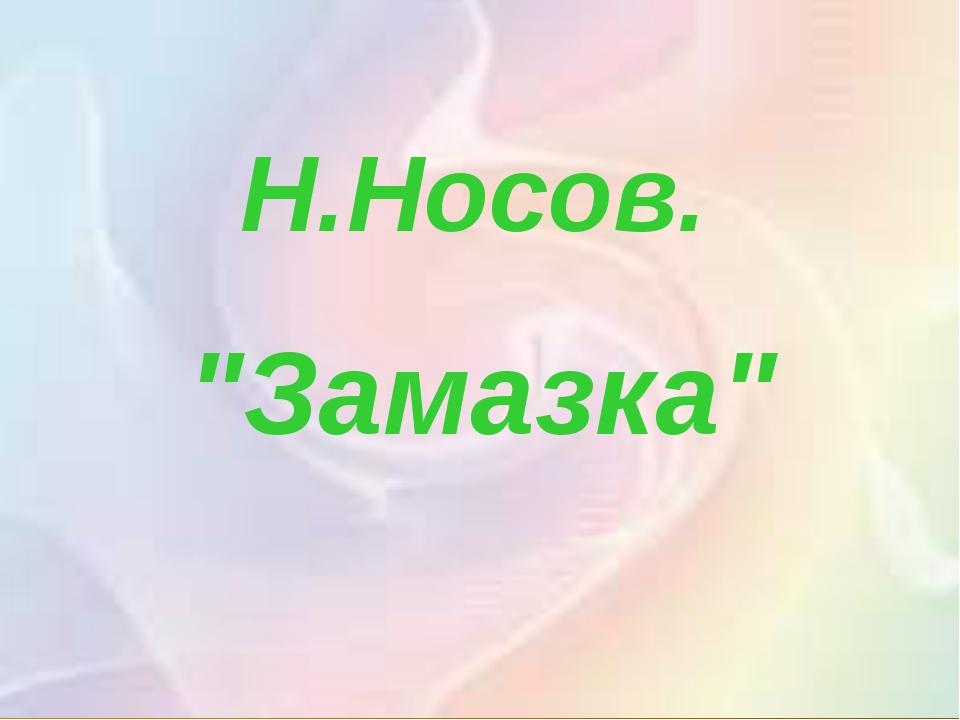 """Н.Носов. """"Замазка"""""""