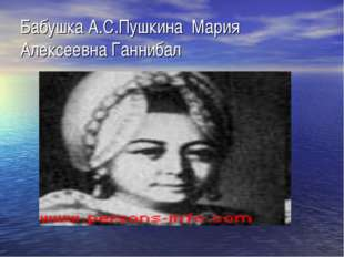 Бабушка А.С.Пушкина Мария Алексеевна Ганнибал