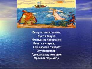 Ветер по морю гуляет, Дует в паруса. Никогда не перестанем Верить в чудеса,