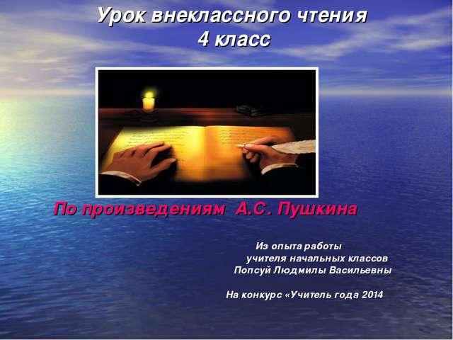 Урок внеклассного чтения 4 класс По произведениям А.С. Пушкина Из опыта работ...