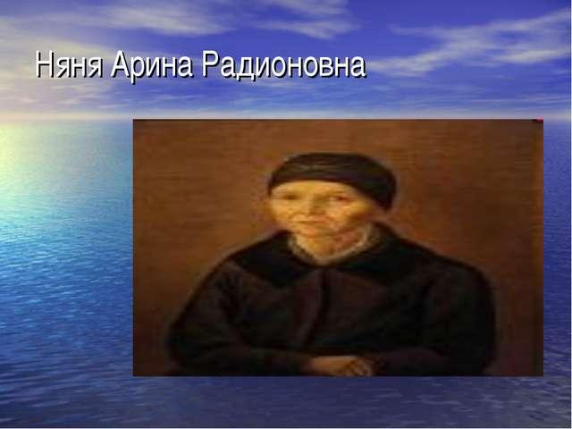 Няня Арина Радионовна