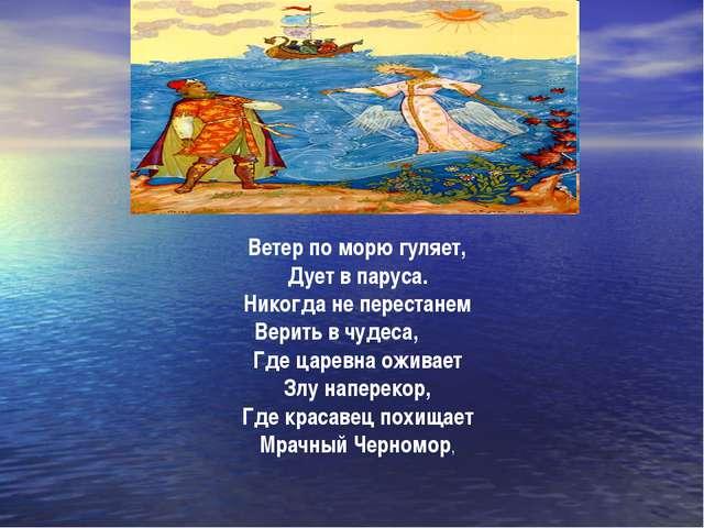Ветер по морю гуляет, Дует в паруса. Никогда не перестанем Верить в чудеса,...
