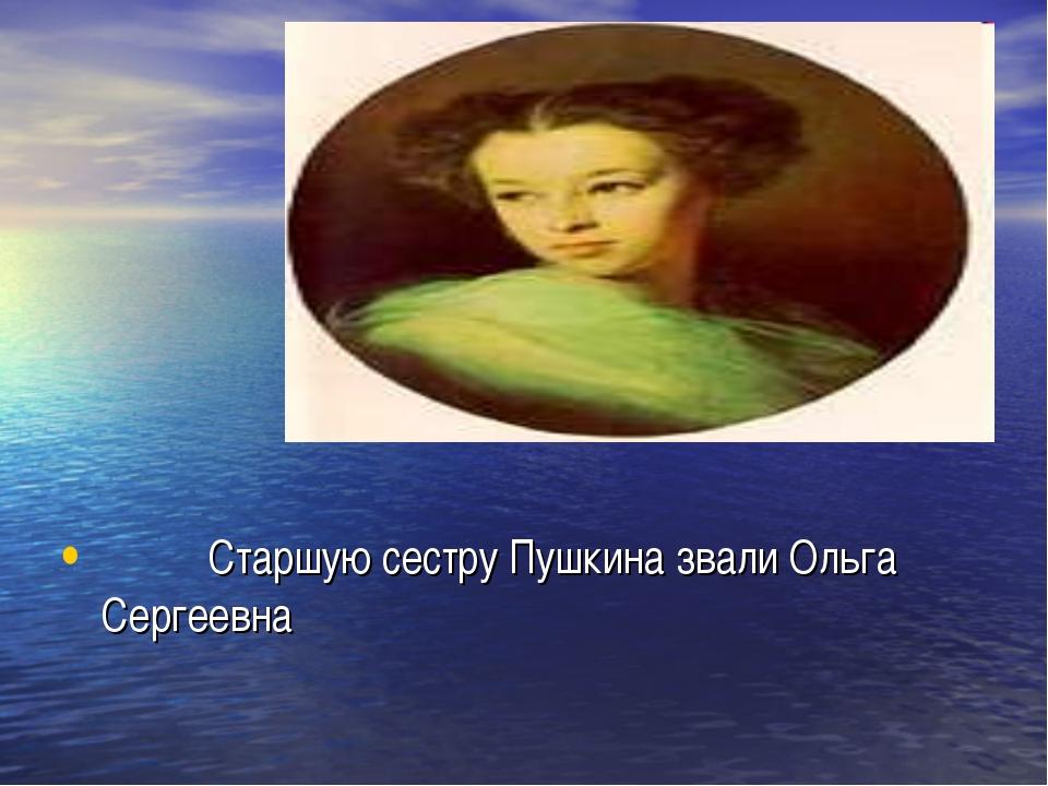 Старшую сестру Пушкина звали Ольга Сергеевна