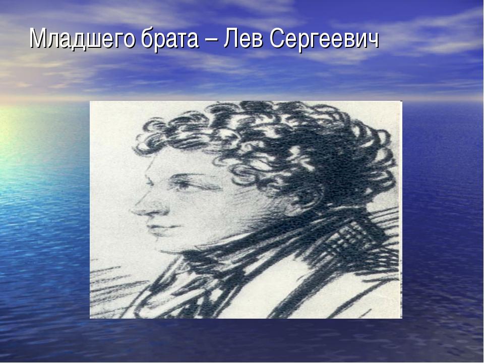 Младшего брата – Лев Сергеевич