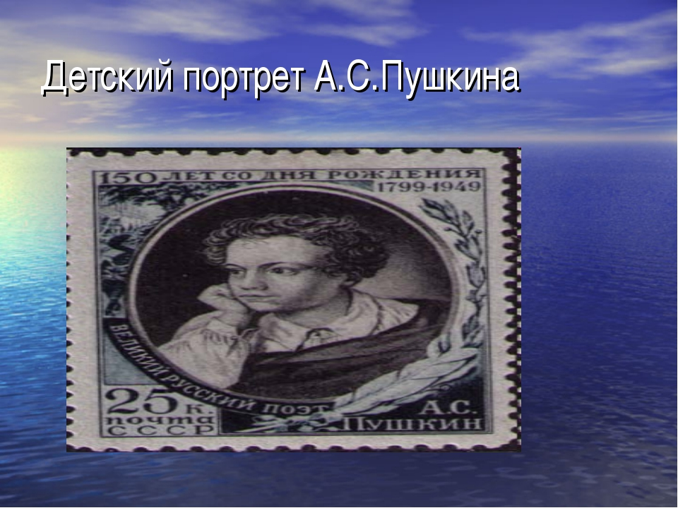 Детский портрет А.С.Пушкина