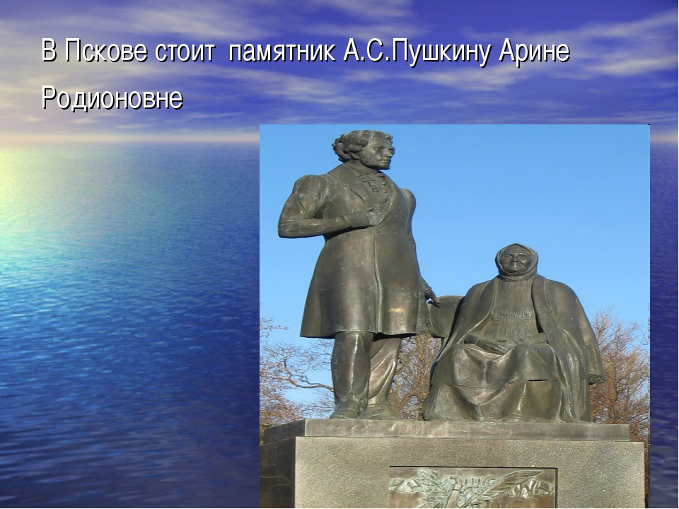 В Пскове стоит памятник А.С.Пушкину Арине Родионовне