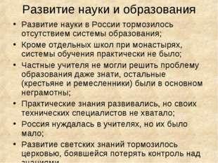 Развитие науки и образования Развитие науки в России тормозилось отсутствием