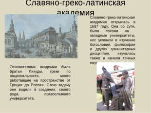 Славяно-греко-латинская академия Славяно-греко-латинская академия открылась в