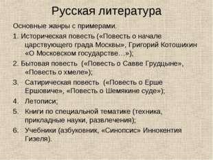Русская литература Основные жанры с примерами. 1. Историческая повесть («Пове