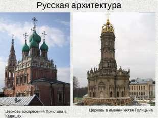 Русская архитектура Церковь воскресения Христова в Кадашах Церковь в имении к
