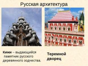 Русская архитектура Кижи – выдающийся памятник русского деревянного зодчества