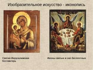 Изобразительное искусство - иконопись Святая Иерусалимская Богоматерь Иконы с