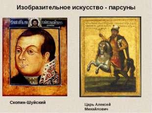 Изобразительное искусство - парсуны Скопин-Шуйский Царь Алексей Михайлович
