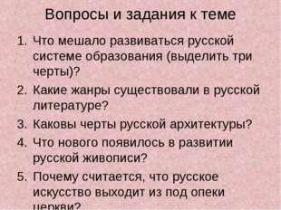 Вопросы и задания к теме Что мешало развиваться русской системе образования (