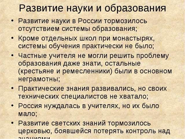 Развитие науки и образования Развитие науки в России тормозилось отсутствием...