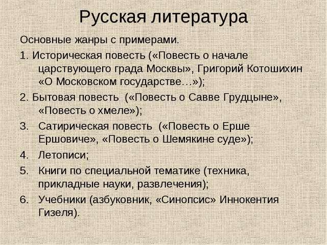 Русская литература Основные жанры с примерами. 1. Историческая повесть («Пове...