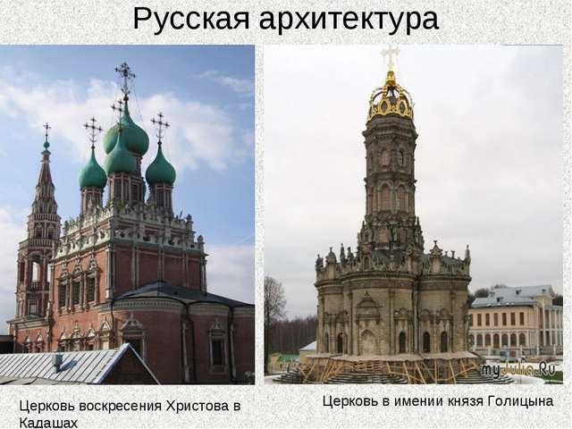 Русская архитектура Церковь воскресения Христова в Кадашах Церковь в имении к...