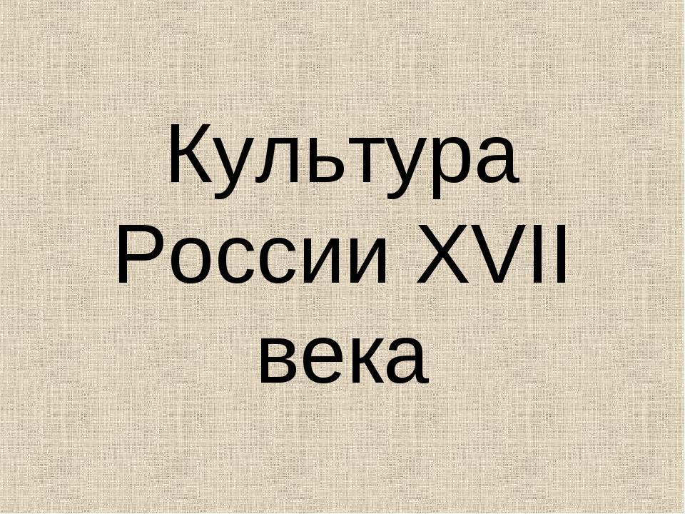 Культура России XVII века