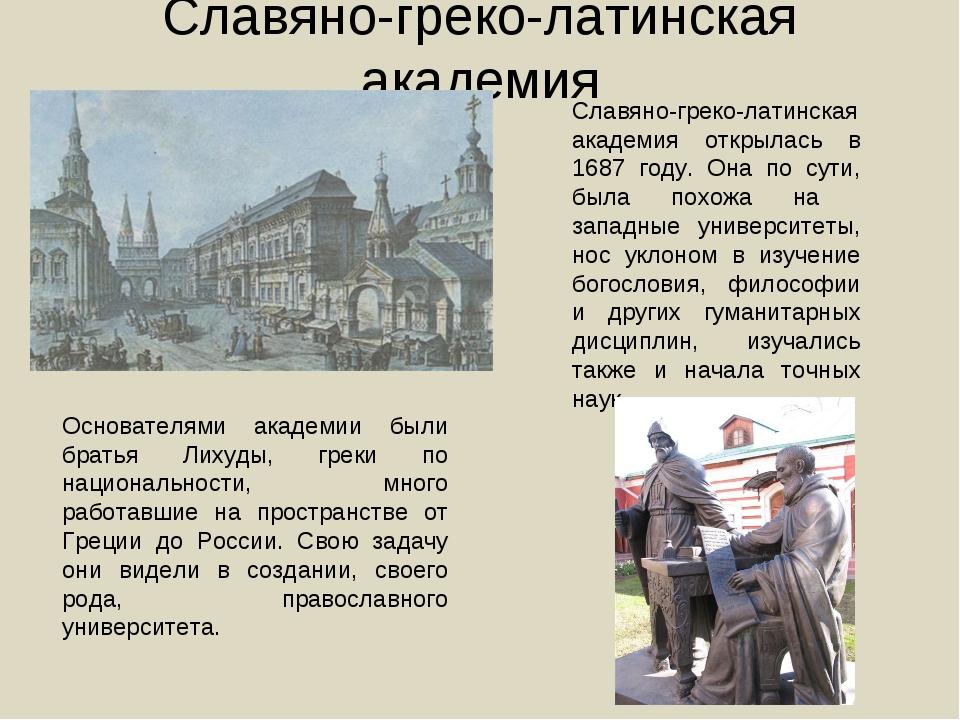 Славяно-греко-латинская академия Славяно-греко-латинская академия открылась в...