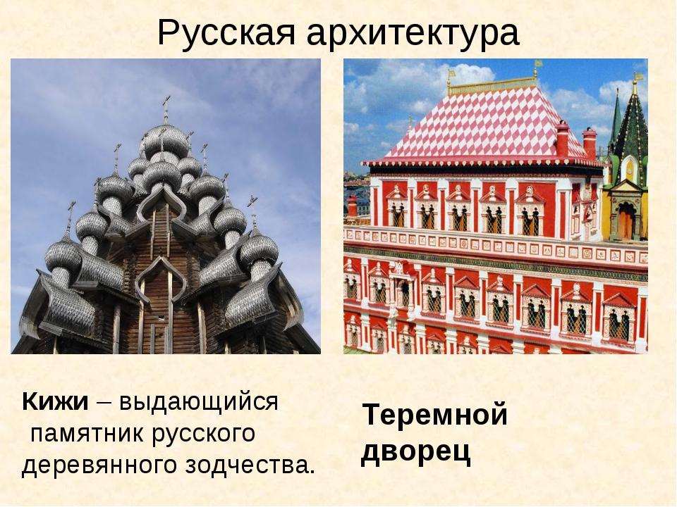 Русская архитектура Кижи – выдающийся памятник русского деревянного зодчества...