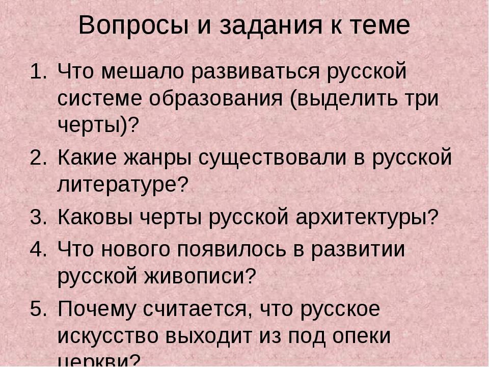 Вопросы и задания к теме Что мешало развиваться русской системе образования (...