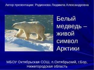 Автор презентации: Родионова Людмила Александровна МБОУ Октябрьская СОШ, п.Ок