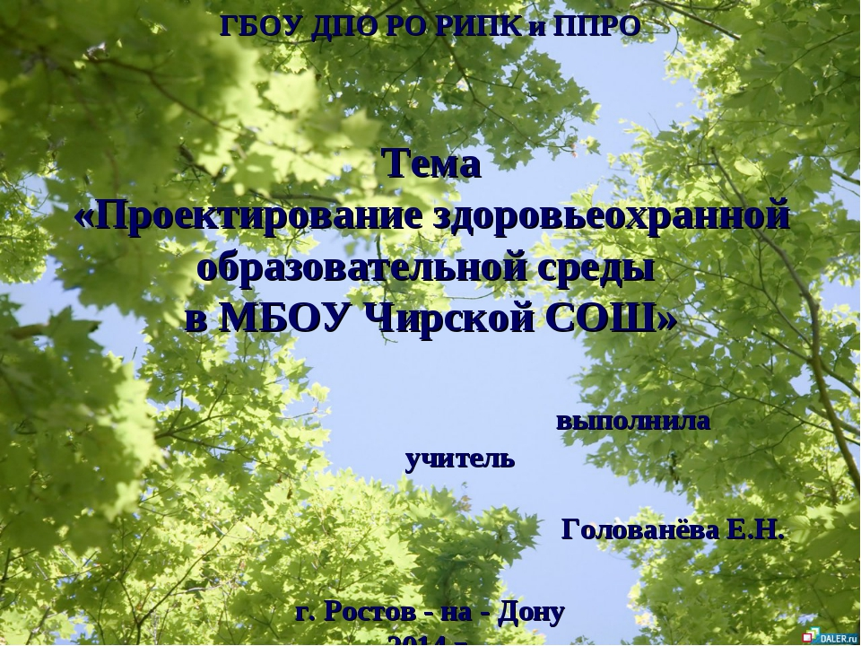 ГБОУ ДПО РО РИПК и ППРО Тема «Проектирование здоровьеохранной образовательно...
