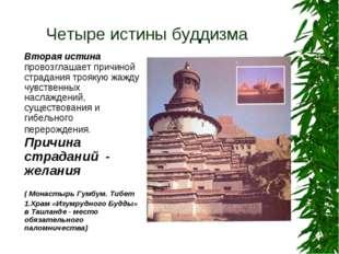 Четыре истины буддизма Вторая истина провозглашает причиной страдания троякую