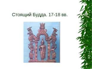 Стоящий Будда. 17-18 вв.